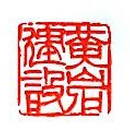 浙江省台州城建设计研究院