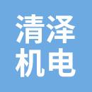 上海清泽机电设备工程有限公司