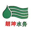 烟台朗坤水务有限公司