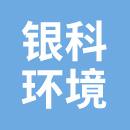 贵州银科环境资源有限公司