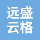 北京远盛云格电力科技开发有限公司