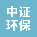 中证环保设计研究院(江苏)有限公司