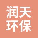 广东润天环保科技有限公司