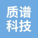 质谱科技(杭州)有限公司