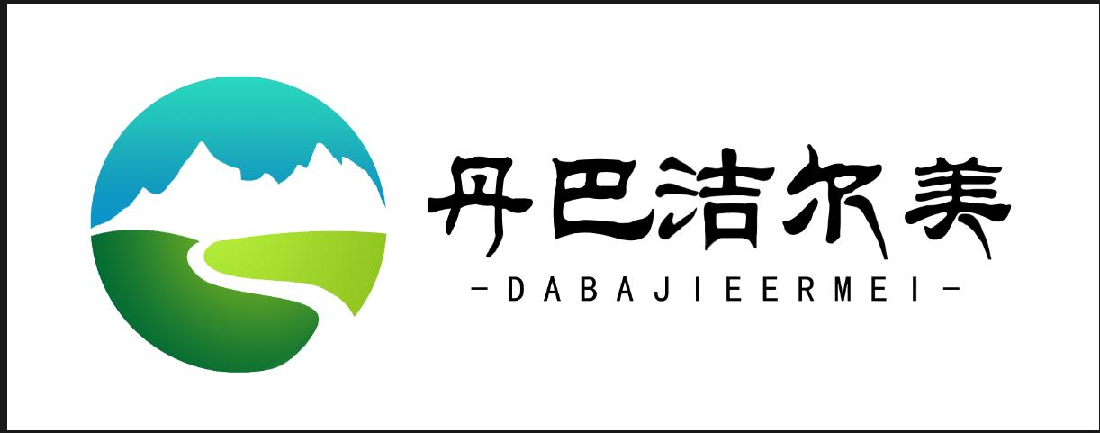 丹巴洁尔美水电开发有限公司