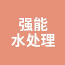 济南强能水处理设备有限公司