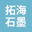黑龙江拓海石墨有限公司