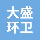 重庆大盛环卫有限公司