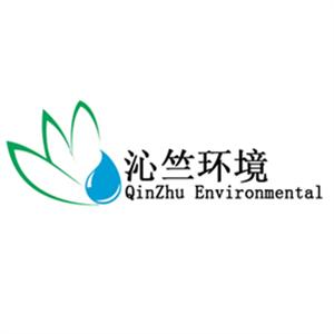 上海沁竺环境科技有限公司