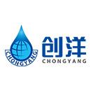 上海创洋水处理设备股份有限公司