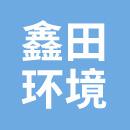 云南鑫田环境分析测试有限公司