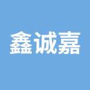 江苏鑫诚嘉环保工程有限公司