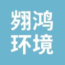 杭州翙鸿环境工程有限公司