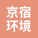 江苏京宿环境服务有限公司
