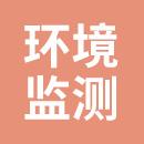上海市环境监测技术装备有限公司