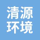 清源环境建设(广州)股份有限公司