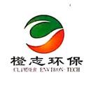 橙志(上海)环保技术有限公司