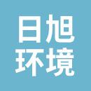 上海日旭环境保洁服务有限公司