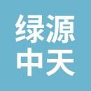 徐州绿源中天固废处置有限公司