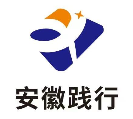 安徽践行新能源科技有限公司