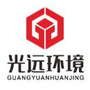云南光远环境工程有限公司