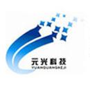 河南元光科技有限公司