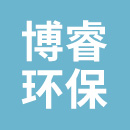 南京博睿环保科技有限公司