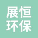 上海展恒环保科技有限公司