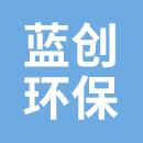 江苏蓝创环保科技有限公司
