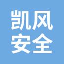 云南凯风安全环保技术工程有限公司