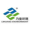 上海力皇环境科技集团股份有限公司