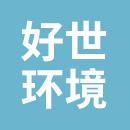 上海好世环境科技有限公司