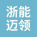 浙江浙能迈领环境科技有限公司