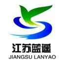 江苏蓝遥净水剂有限公司