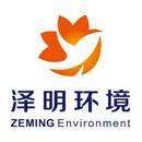 深圳泽明石墨烯环境科技有限公司