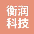 湖南衡润科技有限公司