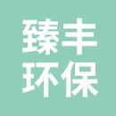上海臻丰环保科技有限公司