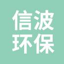 上海信波环保科技有限公司
