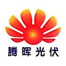 山东腾晖电力技术有限公司