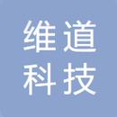 北京维道科技有限公司