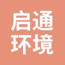 西安启通环境科技有限公司