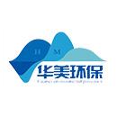 江苏华美环保有限公司