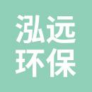 四川泓远环保工程有限公司