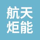 航天炬能(江苏)科技有限公司