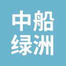 南京中船绿洲环保有限公司