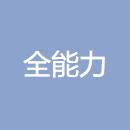 江西全能力检测技术有限公司