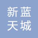 南京市新蓝天城市环保运营管理有限公司