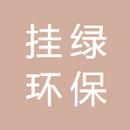 广州市挂绿环保工程有限公司