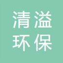 四川清溢环保工程有限公司
