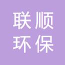武汉市联顺环保科技有限公司